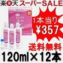 ポイント10倍☆☆ 抗菌O2ケアミルファ120ml×12本セット(メニコン)【RCP】10P03Dec16