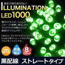 LED イルミネーション 1000球 クリスマス イルミ ストレート 黒配線 約70m グリーン FJ1997-green【X'mas】〔カラフル で きれい !! お部屋やテラスを デコレーション ♪〕