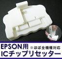【EPSON/エプソン用】ICチップリセッター〔EPSON IC CHIP RESETER〕インク詰め替えの必需品|簡単3秒でリセット完了|ICチップ(EEPROM)を初期化|節約/経済的/エコ|FJ1850
