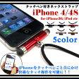 ネックストラップ付 タッチペン|全5色|Apple iPhone4・4S iPhone3G iPod touch対応|スマートフォン|スマホ|一体型|アイフォン|アイフォーン|アイポッド|条件付送料無料|FJ1865【YDKG】 【smtb】 02P07Feb16