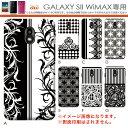スマホケース GALAXY SII WiMAX デザイン ケース ISW11SC カバー エーユー au Samsung サムスン ギャラクシー s2 ワイマックス
