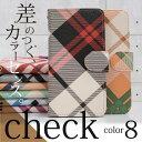 全機種対応 check 手帳 レザーカバー ドコモ エーユー ソフトバンク iPhone7 ギャラクシー エクスペリア アクオス アロウズ 手帳型 スマホ ケース @ FJ6290