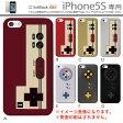 アイフォン5S【iPhone5s】 専用のデザインケース ファミコン 【sc007】 デザインカラー アイフォン5S iphone5s ソフトバンク・エーユー・ドコモ・アップル apple ハードケース