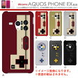 AQUOS PHONE EX【SH-02F】 専用 人気 デザインケース 大人 可愛い カワイイ かわいい キュート ファミコン 【sc007】 デザイン アクオスフォン EX sh02f ドコモ docomo ハードケース 02P07Feb16