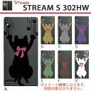 Huawei STREAM S【302HW】 専用のデザインケース ひっかき猫 【sc118】 デザインカラー ストリーム エス 302hw シムフリー Y!mobile ハードケース