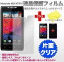 Motorola RAZR 保護フィルム XT910 高品質 保護フィルム シール シート FJ1168 海外 MOTOROLA MOBILITY モトローラモビリティ モトローラ レーザー 〔液晶 フィルム 保護 シート スクリーンガード スマートフォン Android アンドロイド スマートフォン アクセサリー〕