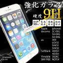強化ガラス保護フィルム 強化ガラス 保護フィルム iphone6s iphone6 iphone 6s 6 plus xperiaz z5 a4 compact galaxy xperiaz5 so-01h sov32 501so so-02h 403sh 404sh sc-05g 302kc shv31