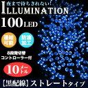LED イルミネーション 100球 クリスマス イルミ ストレート 黒配線 10m ブルー FJ2014-blue【X'mas】〔カラフル で きれい !! お部屋やテラスを デコレーション ♪〕