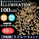 LED イルミネーション 100球 クリスマス イルミ ストレート 黒配線 10m ゴールド FJ2014-gold【X'mas】〔カラフル で きれい !! お部屋やテラスを デコレーション ♪〕