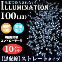 LED イルミネーション 100球 クリスマス イルミ ストレート 黒配線 10m ホワイト FJ2014-white【X'mas】〔カラフル で きれい !! お部屋やテラスを デコレーション ♪〕