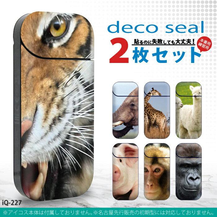 2枚セット カーブの切れ目なし アイコスシール アイコス シール ステッカー スキンシール カバー シール 2.4 Plus デコシール 保護シール 保護 IQS227