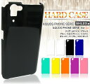 AQUOS PHONE SERIE スマホケース SHL23 ハードケース 全9色 FJ3239 エーユー au Sharp シャープ アクオスフォン セリエ 〔スマホ カバー スマートフォン ケース スマートフォン カバー スマフォ ケース 携帯 ケース 携帯 カバー〕