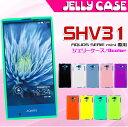 AQUOS SERIE mini SHV31 スマホケース ジェリーケース TPUケース 全9色 FJ6131 アクオス SHARP スマホ スマートフォン ケース 携帯 カバー