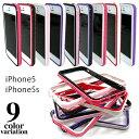 【メール便送料無料】 iPhone5 シェルバンパー|全9色|FJ1792 〔iphone5/スマホ/アイフォン/保護/アルミニウム/ケース/カバー/ジャケット〕