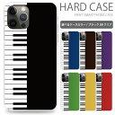 全機種対応 ハードケース ピアノ スマホケース XperiaZ5 Compact アイフォンケース S9 グロス仕様 スマホカバー iPhoneケース かわいい..