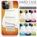全機種対応 ハードケース エレキギター スマホケース XperiaZ5 Compact アイフォンケース S9 グロス仕様 スマホカバー iPhoneケース か..