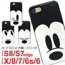 ディズニー iPhone8 iPhone7 iPhone6s iPhone6 galaxys8 SC...