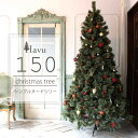 クリスマスツリー 150cm ヌードツリー タイプツリー ツリー シンプル ヌード 北欧 松かさ 松ぼっくり 飾り付け イルミネーション クリスマス Xmas ヒンジ式 オシャレ 置物 ショップ用 簡単組立 店舗用 法人用 業務用 ★t FJ3895-150cm