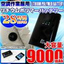 空調作業服用 ハイパワー リチウムポリマーバッテリー 9000mAh モバイルバッテリーとしても使用可能! | FJ4228 05P26Mar16