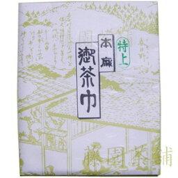 茶巾 特上本麻(両糸手平織) 奈良晒 2枚