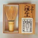 【茶筅】和北堂・谷村丹後作・茶せん 80本立【tea whisk】