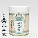【玄米茶】【丸久小山園】玄米茶 嵯峨の雪 200g缶
