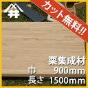 【カット無料!】ダイニングテーブルにおすすめの木材。栗集成材 サイズ:厚み20mm×巾900mm×長さ1500mm/木材 /カット無料/板/...