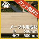 【カット無料!】自作スピーカーやスピーカースタンドに人気の木材。メープル集成材 サイズ:厚み30mm