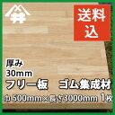 【送料込】プロ・工務店様用 フリー板!当社、出荷実績ナンバー1のお値打ちな木材。ゴム集成材 フリー板