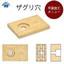 木材加工オプション【平面加工ざぐり穴(丸穴 四角穴)】平面に大きい穴を途中まで開け さらに小さな穴を開ける加工です。スピーカーのバッフル面