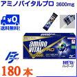 【送料無料】アミノバイタルプロ 3600/アミノバイタル 180袋.アミノバイタルプロ/アミノ酸