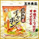 五木庵 チャンポン 約1食分(生タイプ即席めん)【五木食品】