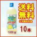 【送料無料】さらさら キャノーラ油 1000g 1ケース(10本入)【味の素】【smtb-KD】
