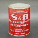 一流レストラン御用達特製赤缶 カレー粉400g【SB】02P14jun10