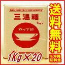 【送料無料】カップ印 三温糖 1K 1ケース(20個入)【日新製糖】