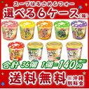 【エースコック】スープはるさめ&フォー 各種 選べる合計6ケース(36個入)セット【送料無料】【sm