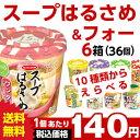 エースコック スープはるさめ &フォー 各種 選べる合計6箱...