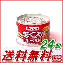 【送料無料】まぐろフレーク 味付 K缶 1ケース(24缶)【マルハ】【smtb-KD】