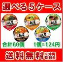 【送料無料】日清 麺屋 (各種)選べる合計5ケース(60個入)セット【日清食品】【smtb-KD】