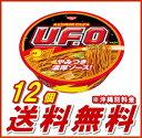【送料無料】日清 焼そば UFO 1ケース(12個入)【日清食品】【smtb-KD】