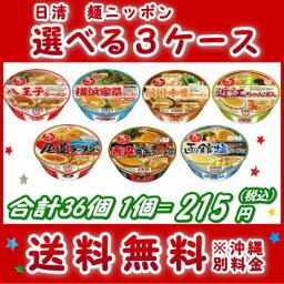 送料無料 日清 麺ニッポン(各種)選べる合計3ケース(36個入)セット[日清食品 麺日本 麺ニホン カップラーメン カップ麺 詰め合わせ まとめ買い 箱 ケース ]