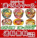 【送料無料】日清 ミニサイズ (各種)選べる合計4ケース(48個入)セット【日清食品】【smtb-KD】