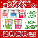 【送料無料】日清 カップヌードルライトシリーズ選べる合計3ケース(36個)セット【日清食品】【smtb-KD】
