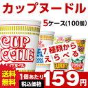 送料無料 日清 カップヌードル 選べる合計5ケース(100個...