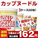 送料無料 日清 カップヌードル 選べる合計3ケース(60個入...
