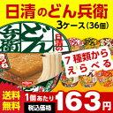 送料無料 日清 どん兵衛 選べる合計3ケース(36個入)セット[日清食品 送料無料 カップ麺 箱 ケ