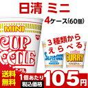 送料無料日清 ミニカップヌードル (各種)選べる合計4ケース...