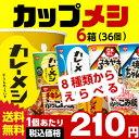 送料無料 日清 「カレーメシ」&「ぶっこみ飯」シリーズ 選べ...