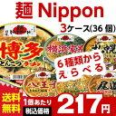 送料無料 日清 麺ニッポン(NIPPON)選べる合計3ケース(36個入)セット 日清食品 麺日本 麺ニホン カップラーメン カップ麺 詰め合わせ まとめ買い 箱 ケース