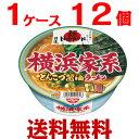 【送料無料】日清 麺NIPPON 横浜家系とんこつ醤油ラーメン1ケース(12個入) 【日清食品 カップラーメン まとめ買い】